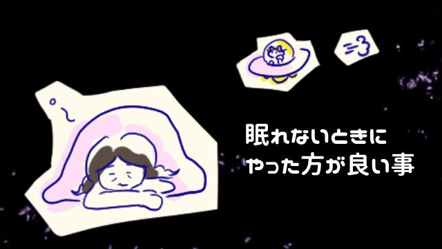 how-to-sleep-eyecatch