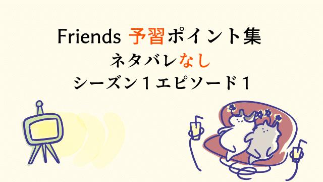 eyecatch-friends-se01ep01