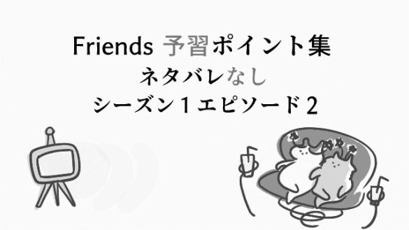 eyecatch-friends-se01ep02